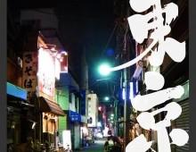 スムー – 東京 EP
