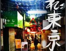 スムー – れ:東京 EP (Smu – Re:Tokyo EP)