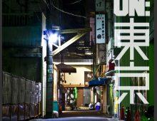 スムー – UN:東京 EP